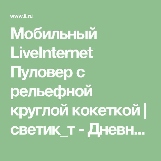 Мобильный LiveInternet Пуловер с рельефной круглой кокеткой | светик_т - Дневник светик_т |