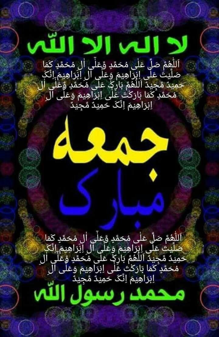 67 best jummah mubarak images on pinterest muslim allah and prayers islamic prayer kristyandbryce Choice Image