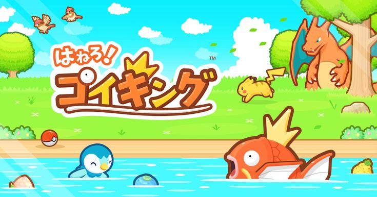 New Smartphone Game: Magikarp Splash! (Japanese)