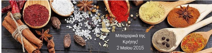 A different workshop about Herbal Spices of Crete! Learn more: www.cressa.gr #crete, #workshop, #cressaghitonia, #spices