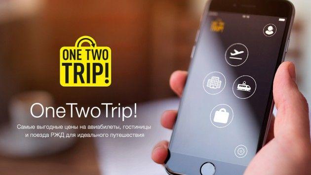 OneTwoTrip! — самолёты, поезда и отели по лучшим ценам в одном приложении.  OneTwoTrip