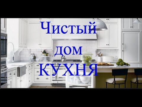 Чистый дом - 4  /кухня/ - YouTube