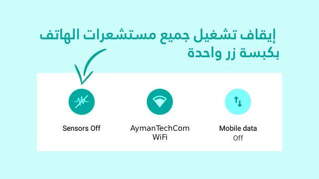 طريقة تعطيل وتفعيل جميع مستشعرات هاتف الاندرويد بنقرة واحدة Mobile Wifi Incoming Call Sensor