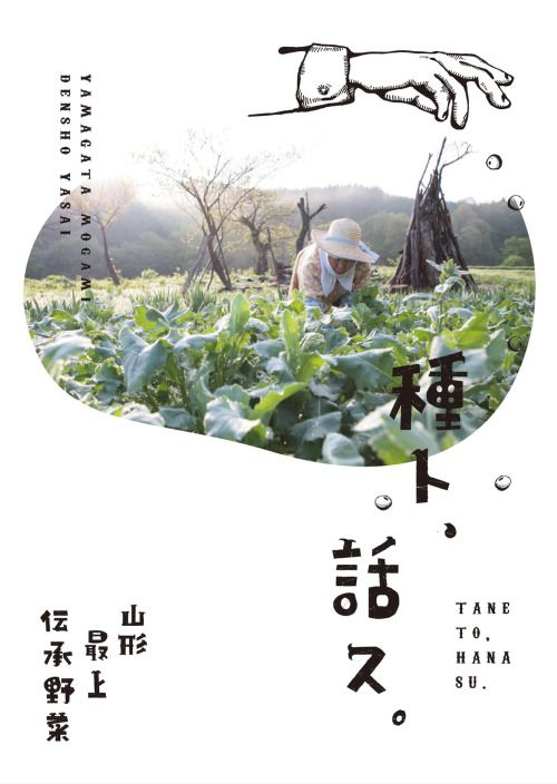 Japanese Poster: Seeds and Stories. Yuta Tsuchiya. 2014
