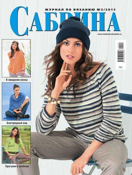Журнал Сабрина 2 2015 смотреть онлайн