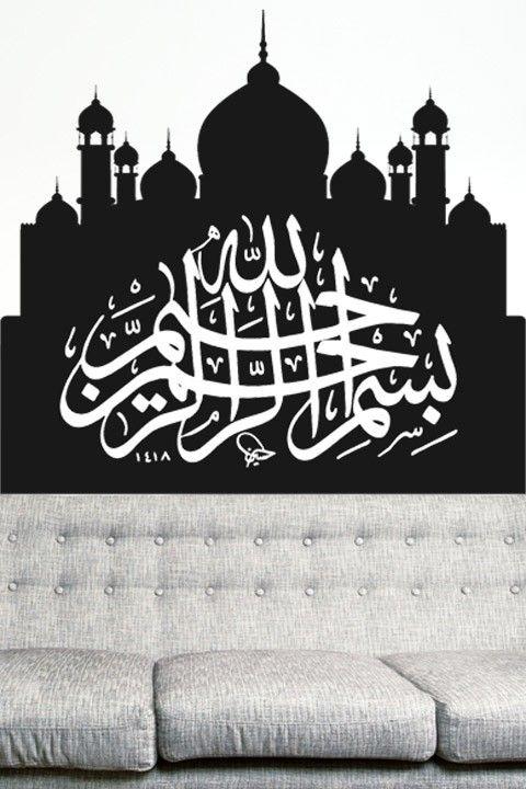 """""""In The Name of Allah"""" Islamic Calligraphy Wall Sticker. http://walliv.com/in-the-name-of-allah-mosque-islamic-wall-art"""