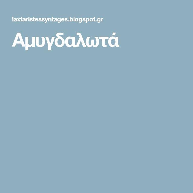 Αμυγδαλωτά