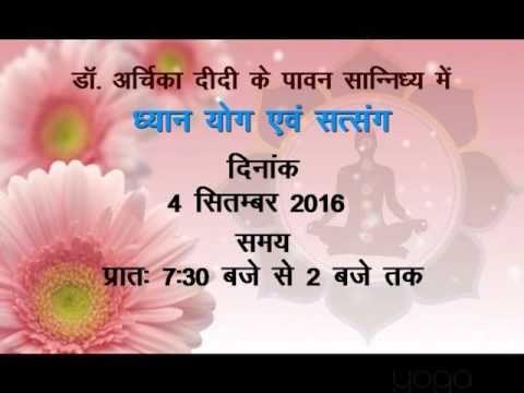 Dhyan Yog | Satsang | Alwar | 4 Sep 2016 | Dr. Archika Didi | Upcoming E...