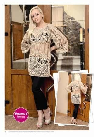 Patterns and ideas for amazing crochet dresses, luxurious Irish lace, transfering embroidery patterns onto the filet crochet, boleros, stylish warm accessories and kerchiefs https://www.youtube.com/watch?v=vTJqvedCbmM. Source: http://dianaplus.eu/crochet-issue-9010-p-6616.html