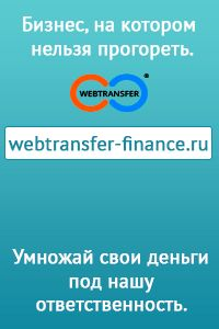 Webtransfer - Личный кабинет / Баннеры и ссылки