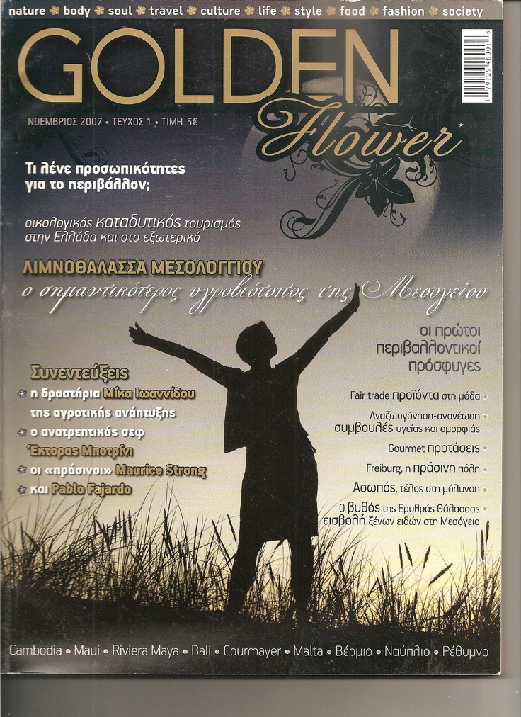 Environmental magazine in Greece. issue No 1