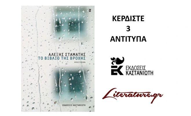 Κερδίστε 3 αντίτυπα από το βιβλίο του Αλέξη Σταμάτη «Το βιβλίο της βροχής»
