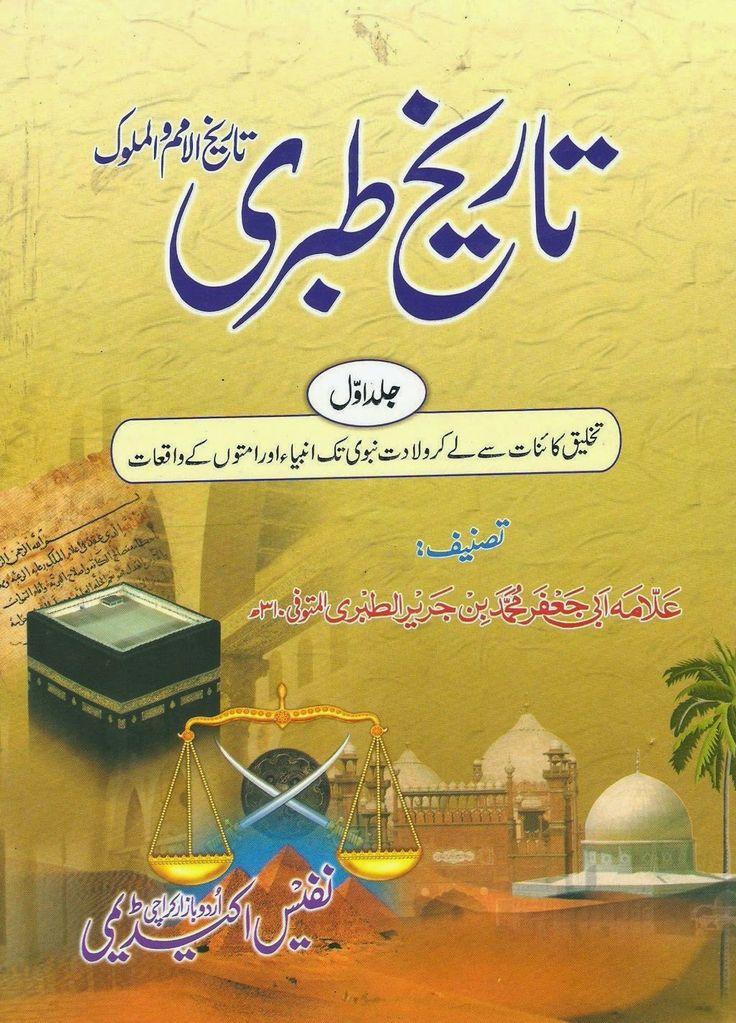 urdu romantic novels pdf download free