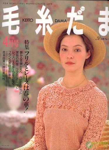 keito dama 毛系だま- 1993四月号 - 婉如清扬 - Álbuns da web do Picasa