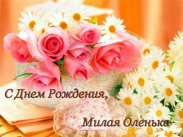 Днем, картинки с днем рождения женщине ольга борисовна