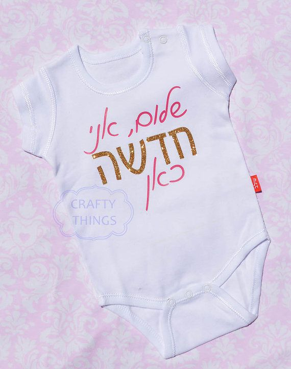 45 best baby naming and mordern baby gift ideas images on sale hebrew letters custom jewish baby gift by giftsnshtick negle Choice Image