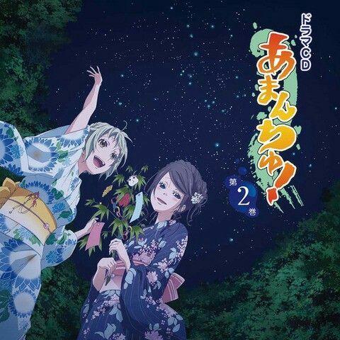 Amanchu! Drama CD 2