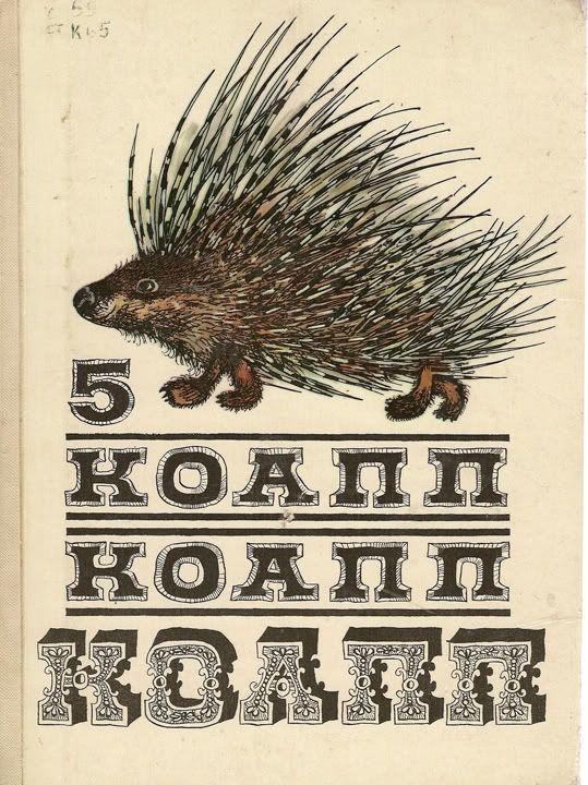 КОАПП 5