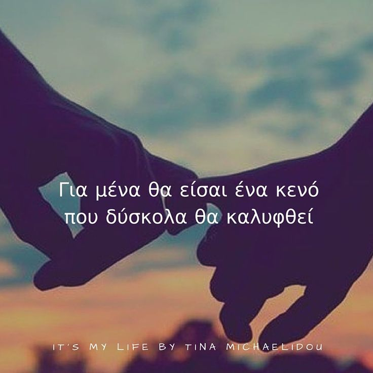 ‪#‎quotes‬ ‪#‎greekquotes‬ ‪#‎goodmorning‬ ‪#‎ppl‬ ‪#‎καλημέρες‬