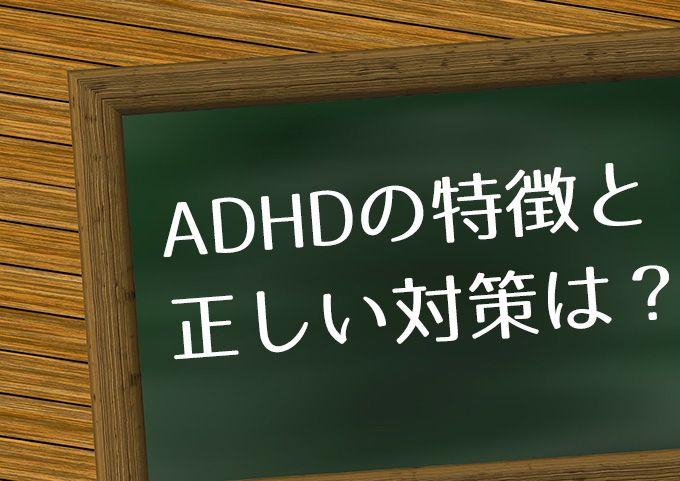 こんにちは!カウンセリングルームすのわ・臨床心理士の南です。この記事では当ルームでたいへん多くの方からご相談を頂く「ADHD」(エーディーエイチディー)という症状と対策について、初めて聞く方にも分かりやすくお伝えしていき