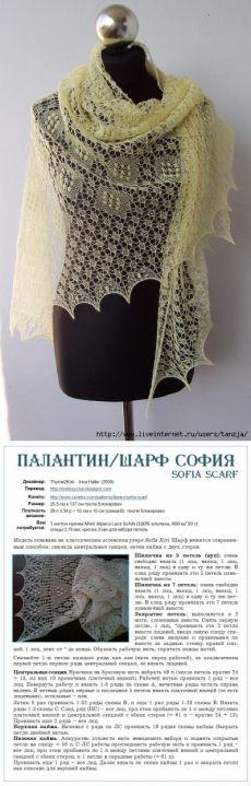 "Шарф-палантин ""София"". ÕPETUS: http://www.liveinternet.ru/users/4345298/post285473025/"