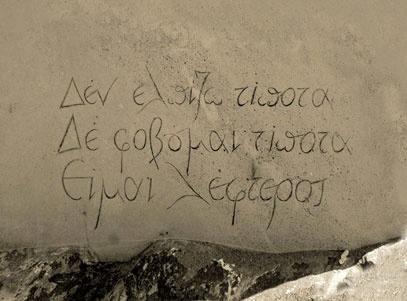 """Δεν ελπίζω τίποτα. Δε φοβούμαι τίποτα. Είμαι λέφτερος - Νίκος Καζαντζάκης  """"I hope nothing. I fear nothing. I am free."""""""
