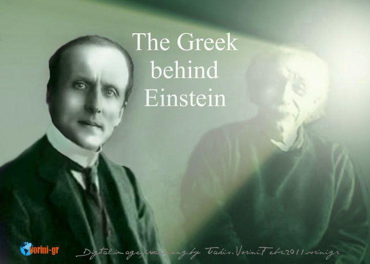 StergioG ®: Σαν σήμερα το 1950 η Ελλάδα έχανε τον κορυφαίο Έλληνα μαθηματικό Κωνσταντίνο Καραθεοδωρή