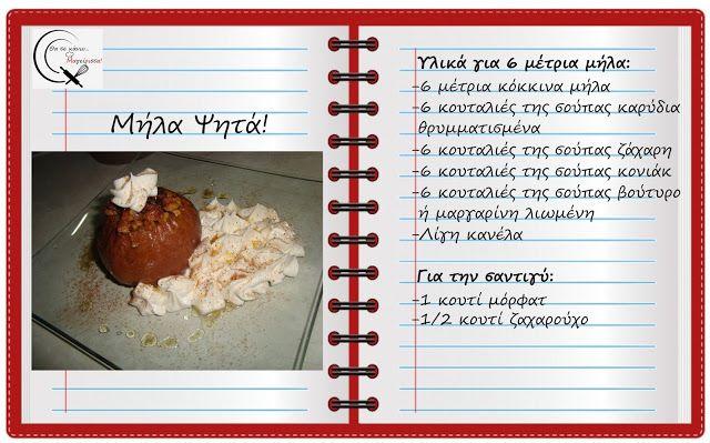 Θα σε κάνω Μαγείρισσα!: Μήλα Ψητά!