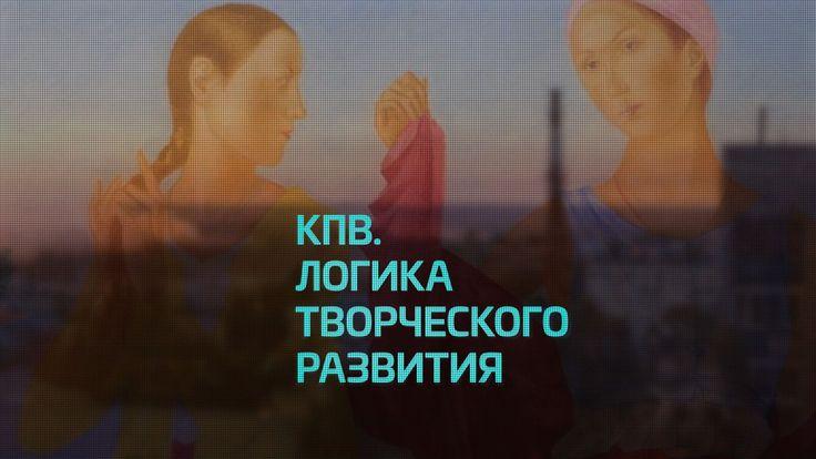 К.С. Петров-Водкин. Логика творческого развития