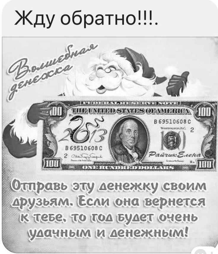 Для отправки, открытки волшебная денежка