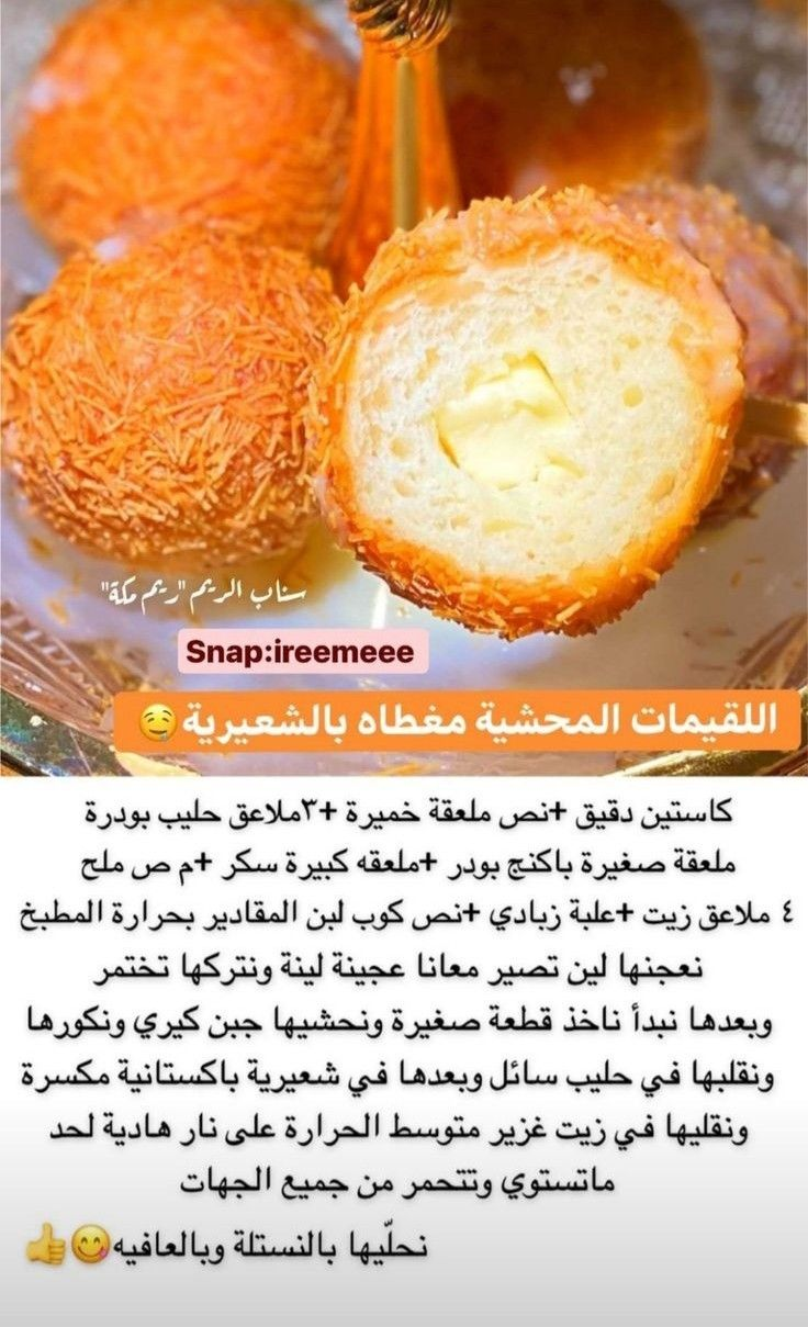 Pin By Pink On منوعات Food Receipes Food Arabic Sweets