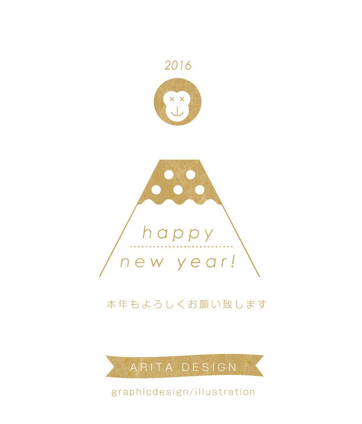 Japanese Designer New Year's Cards of 2016 | Spoon & Tamago