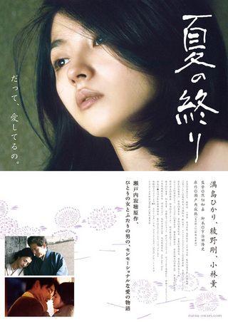 【映画】夏の終り(2013)