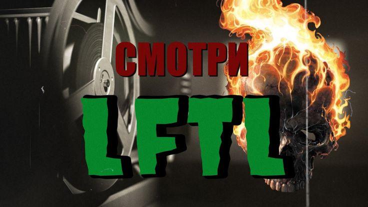 Трейлер канала  LFTL