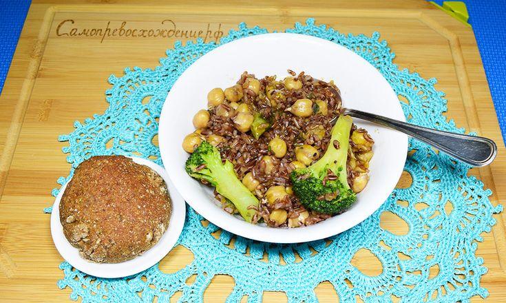 Красный рис с нутом и брокколи