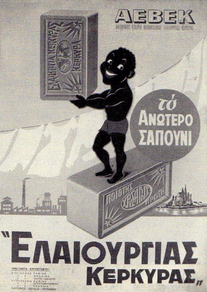 Παλιά διαφήμιση της Ελαιουργίας ΑΕΒΕΚ για το σαπούνι της