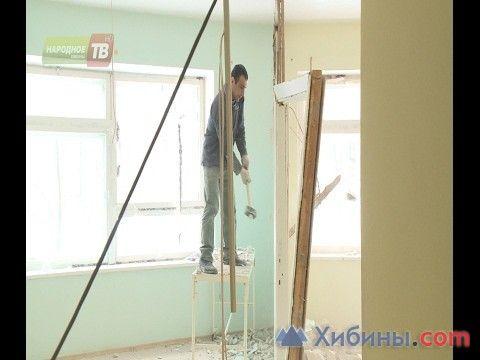 В бывшем роддоме Апатитов ломают все стены https://www.hibiny.com/news/archive/127826  В следующем году в этом здании откроется отделение гемодиализа европейского уровня, которое будет обслуживать пациентов со всего юга Кольского
