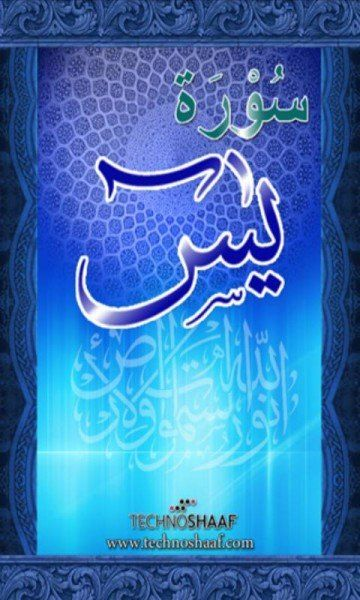 Surah Yasin Pro APK – TechnoShaaf – March 27, 2013 – Books & Reference  Surah Yasin Pro with translations in 15 languages.