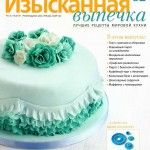 Журнал Изысканная выпечка 82 2015