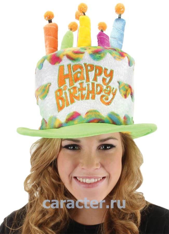 Шляпы :: Юмор :: Шапка С днем рождения -