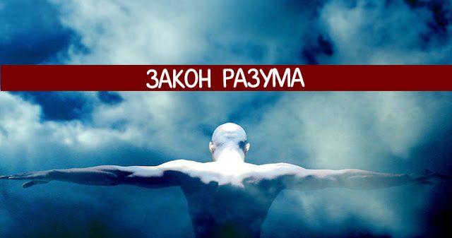 Закон Разума - Эзотерика и самопознание