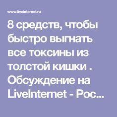 8 средств, чтобы быстро выгнать все токсины из толстой кишки . Обсуждение на LiveInternet - Российский Сервис Онлайн-Дневников