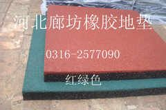兒童安全地墊/洗浴場防滑地墊/環保彩色橡膠地墊/塑膠跑道施工