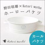 [お風呂] 野田琺瑯フタ付ホーローバケツ | kotori works