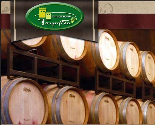 Ο αμπελώνας της οικογένειας Τσιμπίδη βρίσκεται στη Γράμμουσα Λακωνίας, ένα τόπο με παράδοση στη καλιέργεια του αμπελιού και την παραγωγή του κρασιού.Ο αμπελώνας καλλιεργείτε σύμφωνα με τους κανονισμούς της ορθής γεωργικής πρακτικής και έχει φυτευθεί με τοπικές ποικιλίες ώστε αυτές να αναδειχθούν όσο το δυνατόν καλύτερα. http://www.gigagora.gr/winestsimpidi