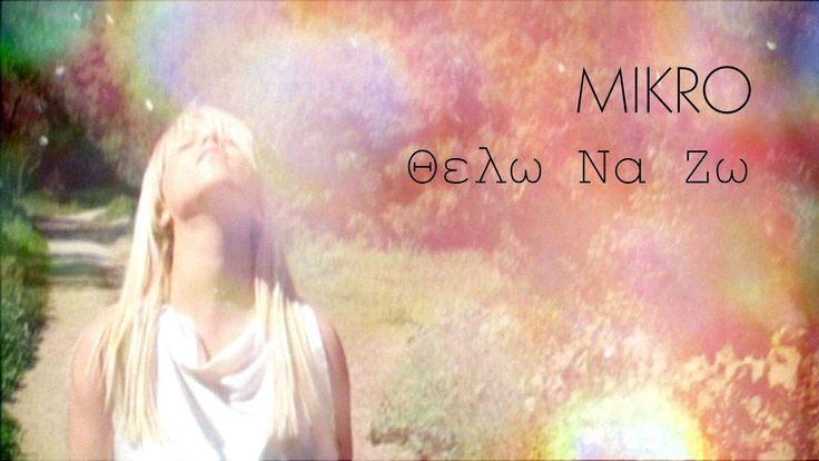 MIKRO - Θέλω Να Ζω | Thelo Na Zo (Official Music Video HD)
