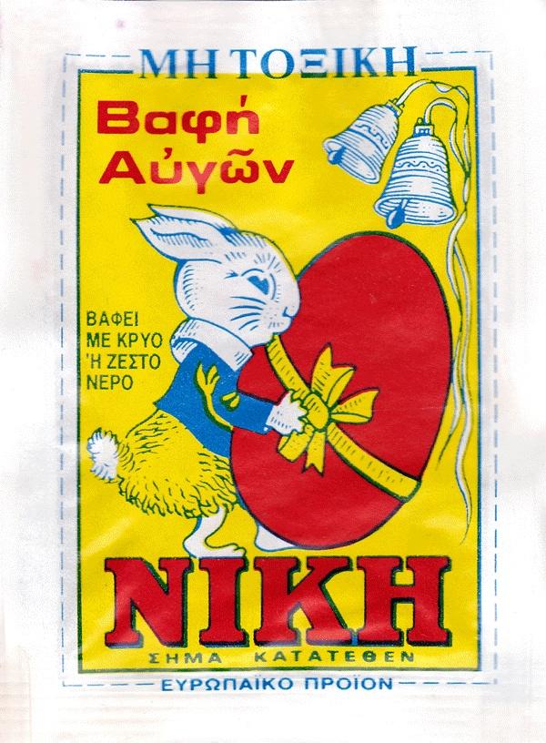 Greek Easter Egg Dye