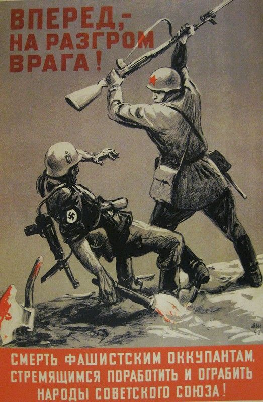 Вперед, на разгром врага! Плакат. Худ. Д.Шмаринов (1942)