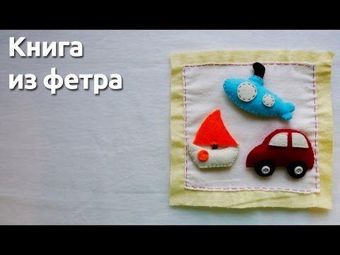 Делаем первую страницу для книги из фетра - Ярмарка Мастеров - ручная работа, handmade