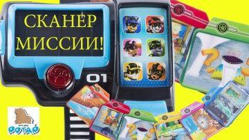 Щенячий Патруль Мультики для Детей. Mission Pup Pad СКАНЕР МИССИЙ! Игрушки для Детей http://video-kid.com/20748-schenjachii-patrul-multiki-dlja-detei-mission-pup-pad-skaner-missii-igrushki-dlja-detei.html  Это очень интересное видео, в котором мы посмотрим мультик про щенков спасателей и распакуем НОВЫЙ игровой набор, который считывает задания для щенков пасаетелей!!!  Скорее смотрите видео «Щенячий Патруль Мультики для Детей. Mission Pup Pad СКАНЕР МИССИЙ! Игрушки для Детей». Это самый…